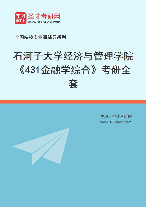 石河子,管理学院369学习网
