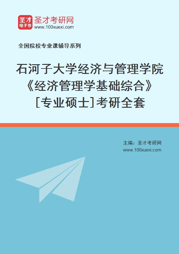 2021年石河子大学经济与管理学院《经济管理学基础综合》[专业硕士]考研全套