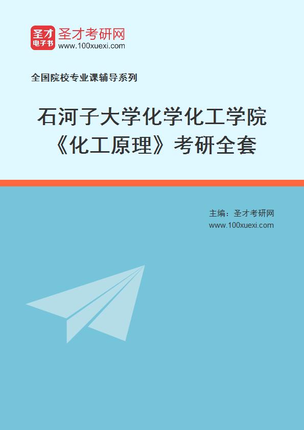 石河子,研究生院369学习网