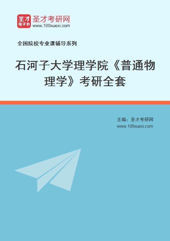 石河子,普通物理学369学习网