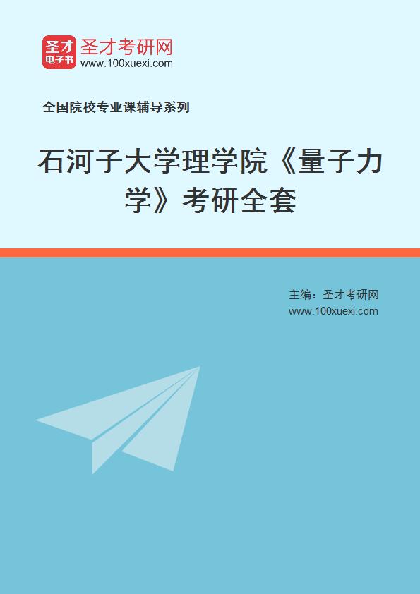 石河子,理学院369学习网