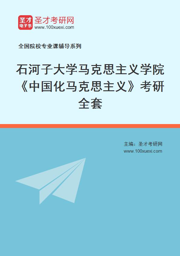 2021年石河子大学马克思主义学院《中国化马克思主义》考研全套