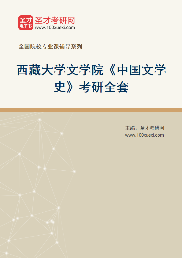2021年西藏大学文学院《中国文学史》考研全套