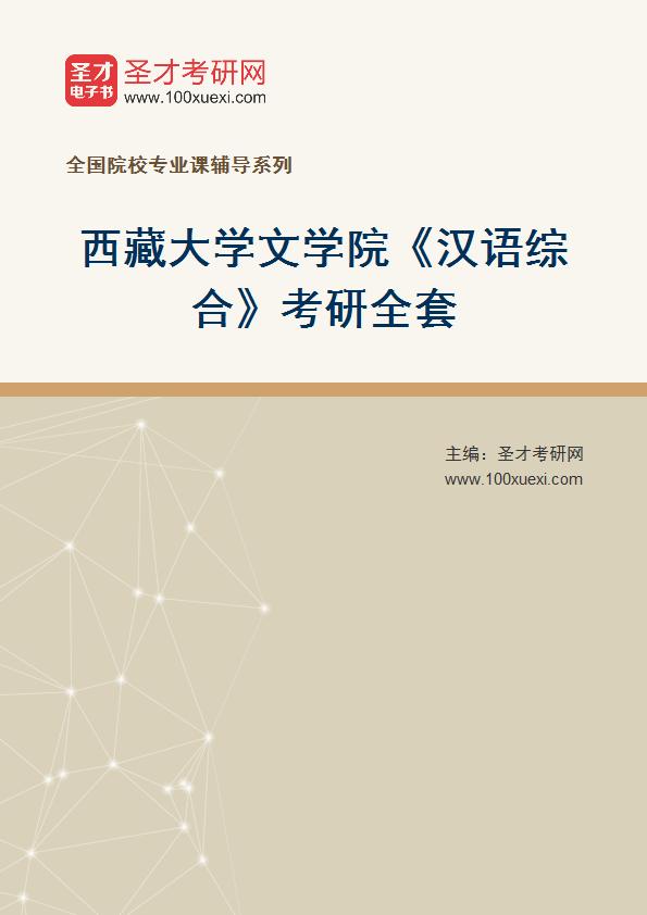 2021年西藏大学文学院《汉语综合》考研全套