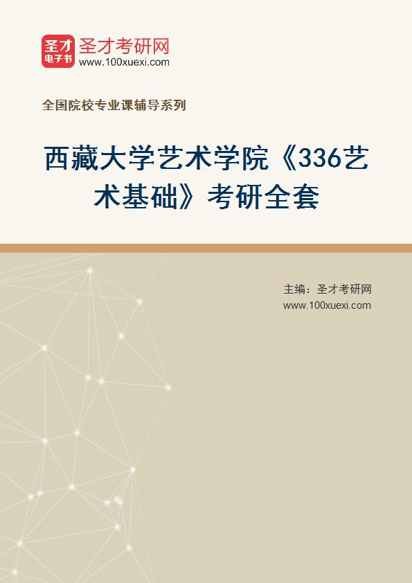 2021年西藏大学艺术学院《336艺术基础》考研全套
