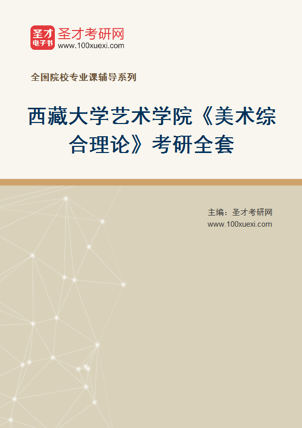 2021年西藏大学艺术学院《美术综合理论》考研全套