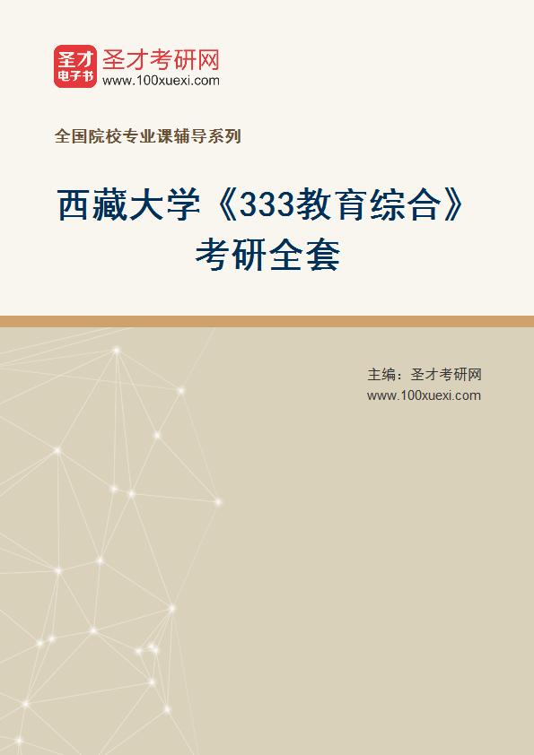 2021年西藏大学《333教育综合》考研全套