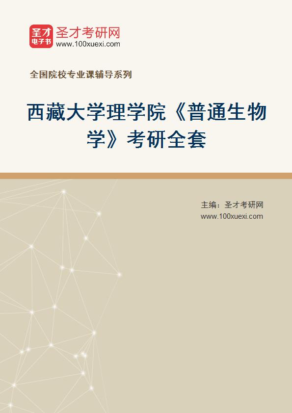 2021年西藏大学理学院《普通生物学》考研全套