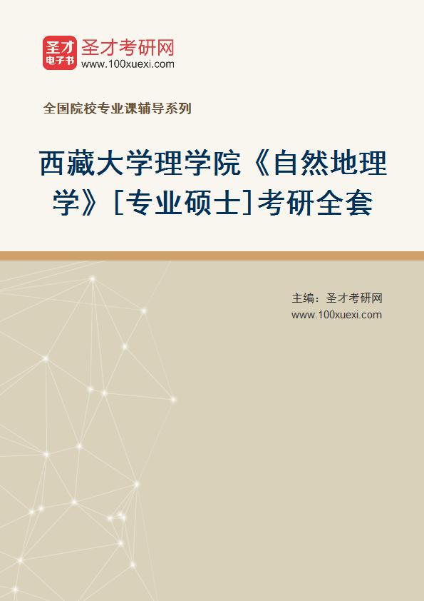 2021年西藏大学理学院《自然地理学》[专业硕士]考研全套