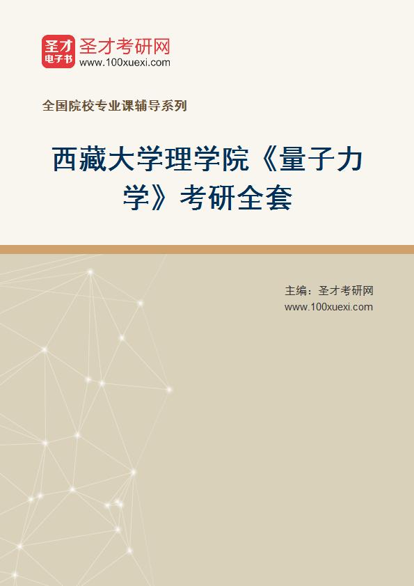 2021年西藏大学理学院《量子力学》考研全套