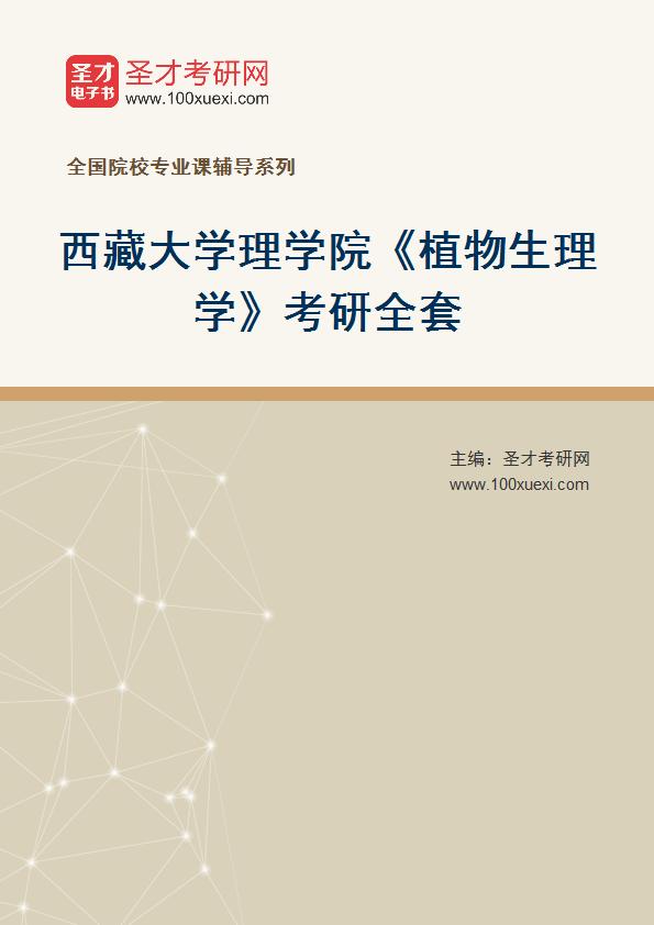 2021年西藏大学理学院《植物生理学》考研全套