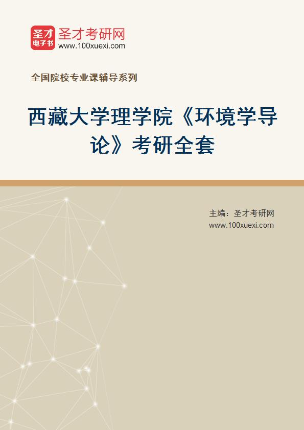 2021年西藏大学理学院《环境学导论》考研全套