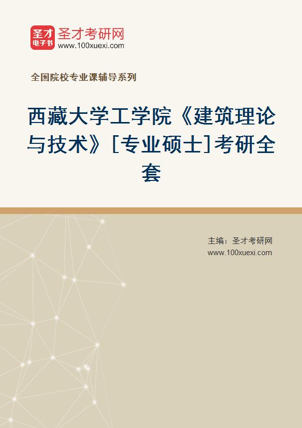 2021年西藏大学工学院《建筑理论与技术》[专业硕士]考研全套