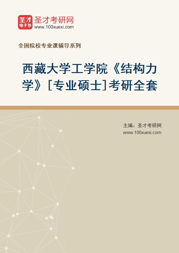 2021年西藏大学工学院《结构力学》[专业硕士]考研全套