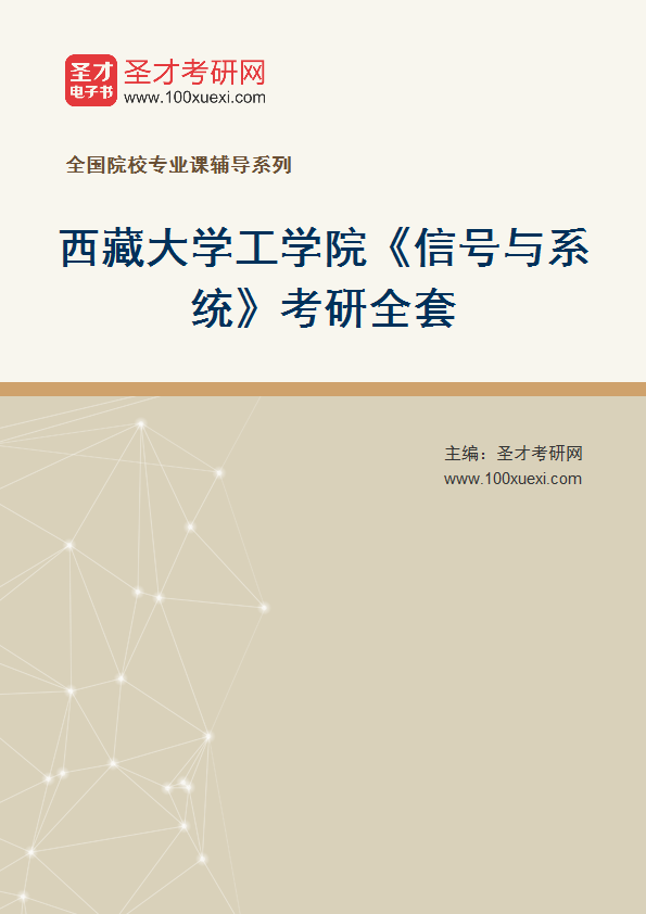 2021年西藏大学工学院《信号与系统》考研全套