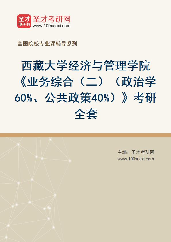 2021年西藏大学经济与管理学院《业务综合(二)(政治学60%、公共政策40%)》考研全套