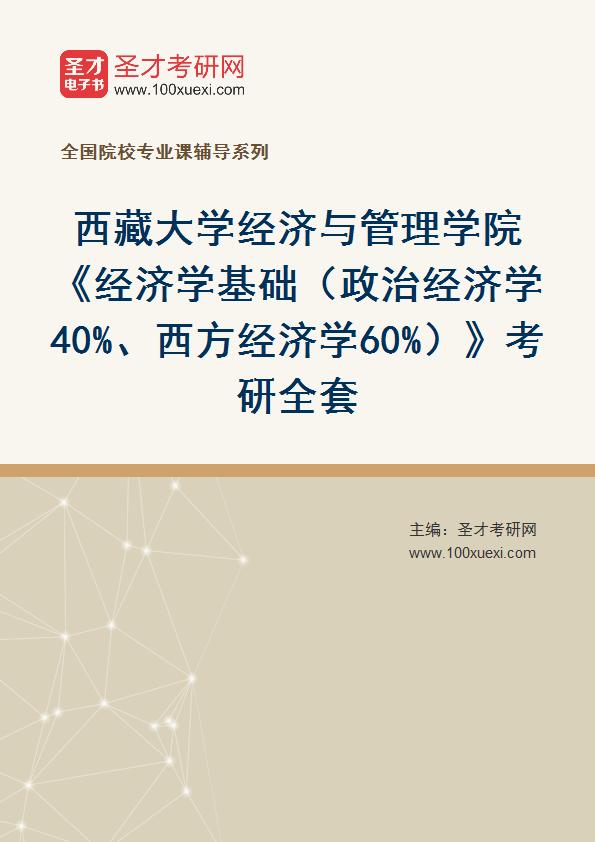 2021年西藏大学经济与管理学院《经济学基础(政治经济学40%、西方经济学60%)》考研全套