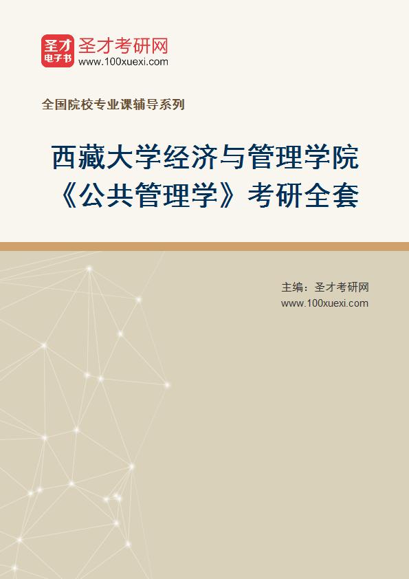 2021年西藏大学经济与管理学院《公共管理学》考研全套
