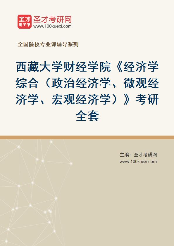 2021年西藏大学财经学院《经济学综合(政治经济学、微观经济学、宏观经济学)》考研全套