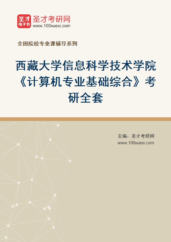 2021年西藏大学信息科学技术学院《计算机专业基础综合》考研全套