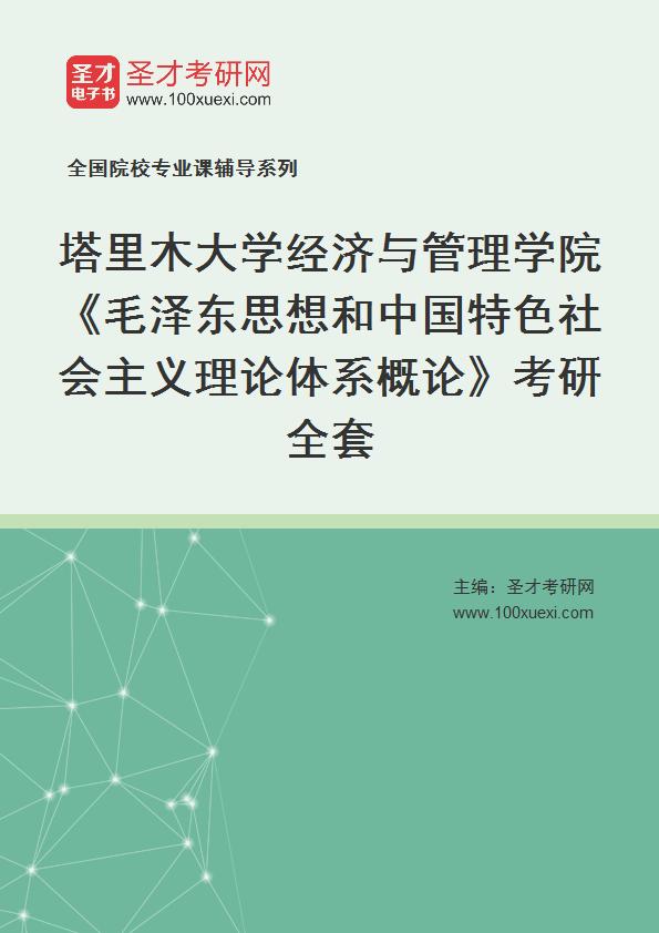 2021年塔里木大学经济与管理学院《毛泽东思想和中国特色社会主义理论体系概论》考研全套