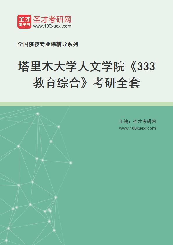 2021年塔里木大学人文学院《333教育综合》考研全套