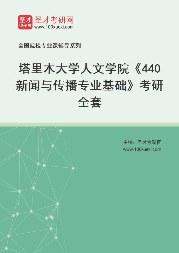 2021年塔里木大学人文学院《440新闻与传播专业基础》考研全套