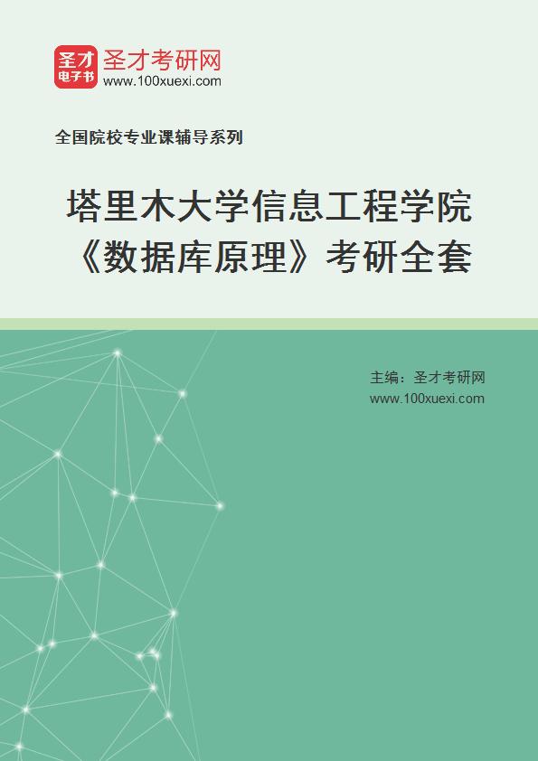 2021年塔里木大学信息工程学院《数据库原理》考研全套