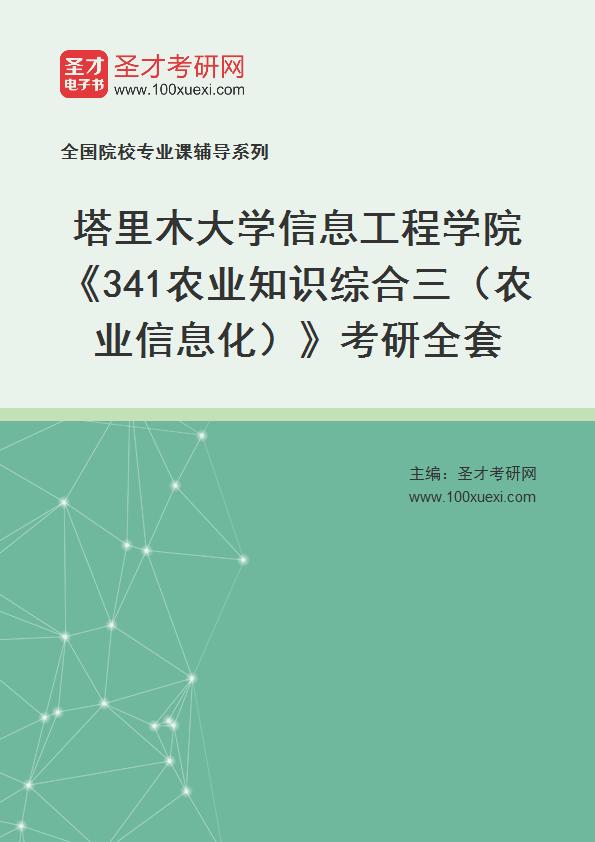 2021年塔里木大学信息工程学院《341农业知识综合三(农业信息化)》考研全套