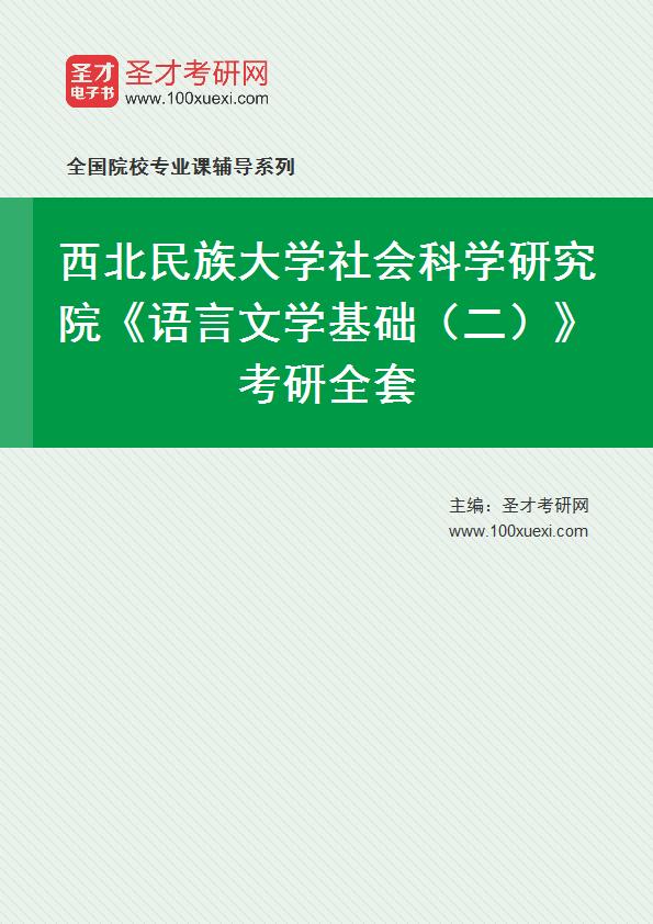 2021年西北民族大学社会科学研究院《语言文学基础(二)》考研全套