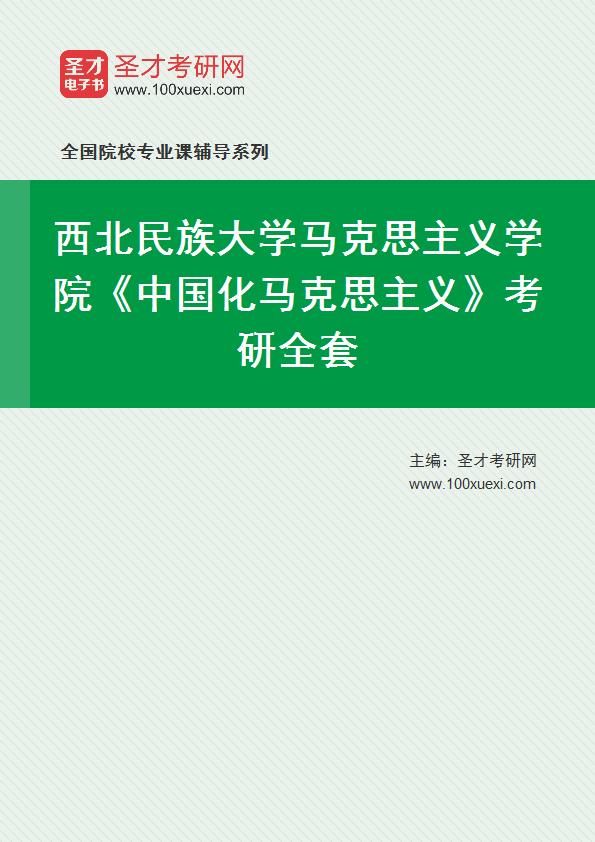 2021年西北民族大学马克思主义学院《中国化马克思主义》考研全套