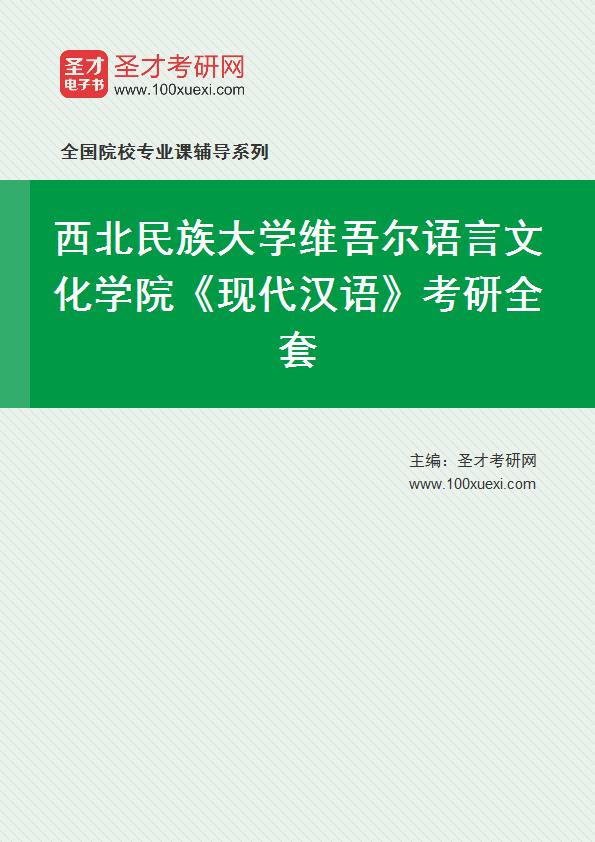 2021年西北民族大学维吾尔语言文化学院《现代汉语》考研全套