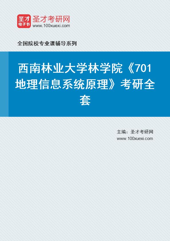2021年西南林业大学林学院《701地理信息系统原理》考研全套