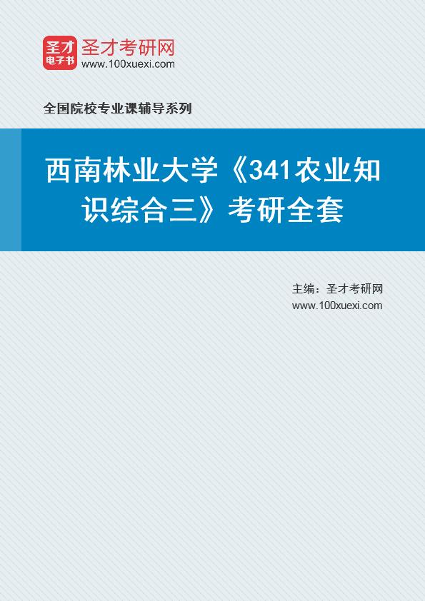2021年西南林业大学《341农业知识综合三》考研全套