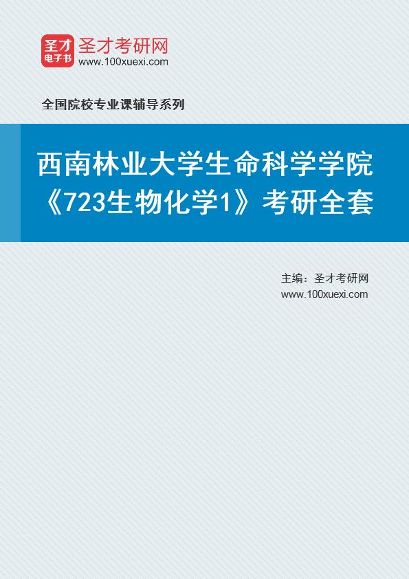 2021年西南林业大学生命科学学院《723生物化学1》考研全套