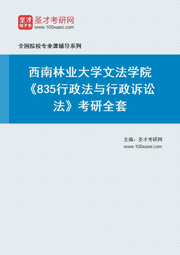 2021年西南林业大学文法学院《835行政法与行政诉讼法》考研全套