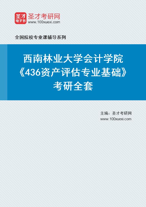 2021年西南林业大学会计学院《436资产评估专业基础》考研全套
