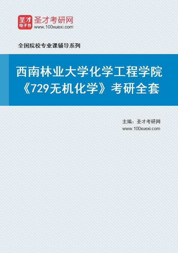 2021年西南林业大学化学工程学院《729无机化学》考研全套