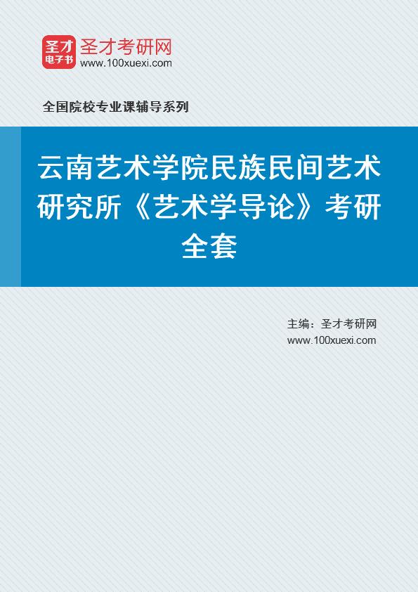 2021年云南艺术学院民族民间艺术研究所《艺术学导论》考研全套