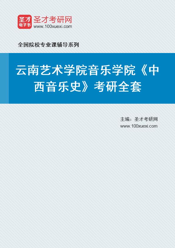2021年云南艺术学院音乐学院《中西音乐史》考研全套