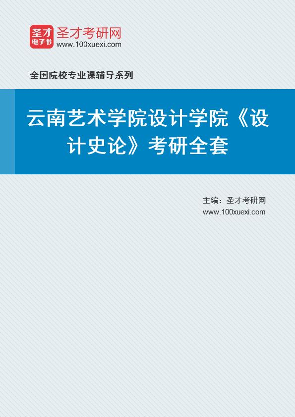2021年云南艺术学院设计学院《设计史论》考研全套