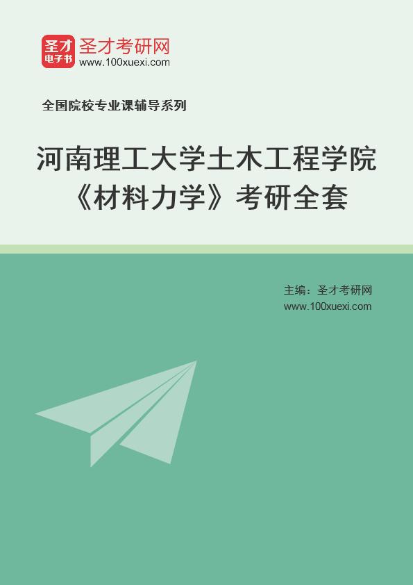 2021年河南理工大学土木工程学院《材料力学》考研全套