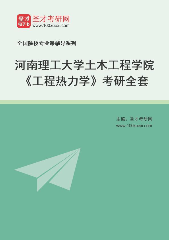 2021年河南理工大学土木工程学院《工程热力学》考研全套