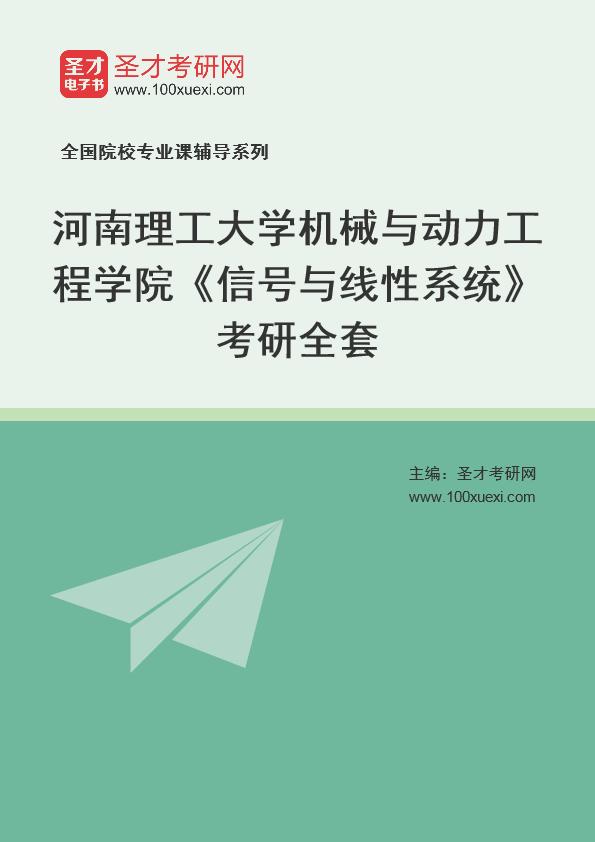 2021年河南理工大学机械与动力工程学院《信号与线性系统》考研全套