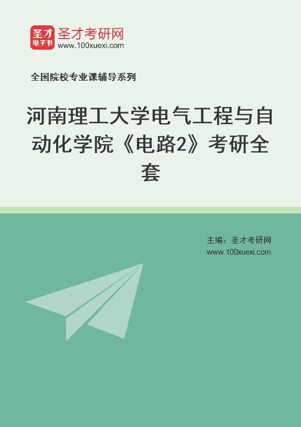 2021年河南理工大学电气工程与自动化学院《电路2》考研全套