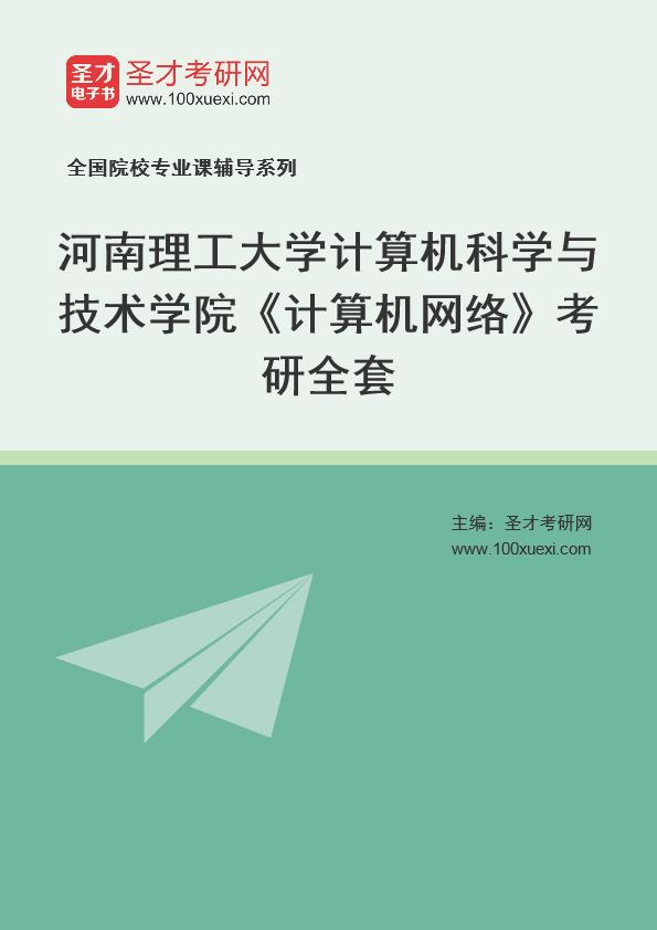 2021年河南理工大学计算机科学与技术学院《计算机网络》考研全套