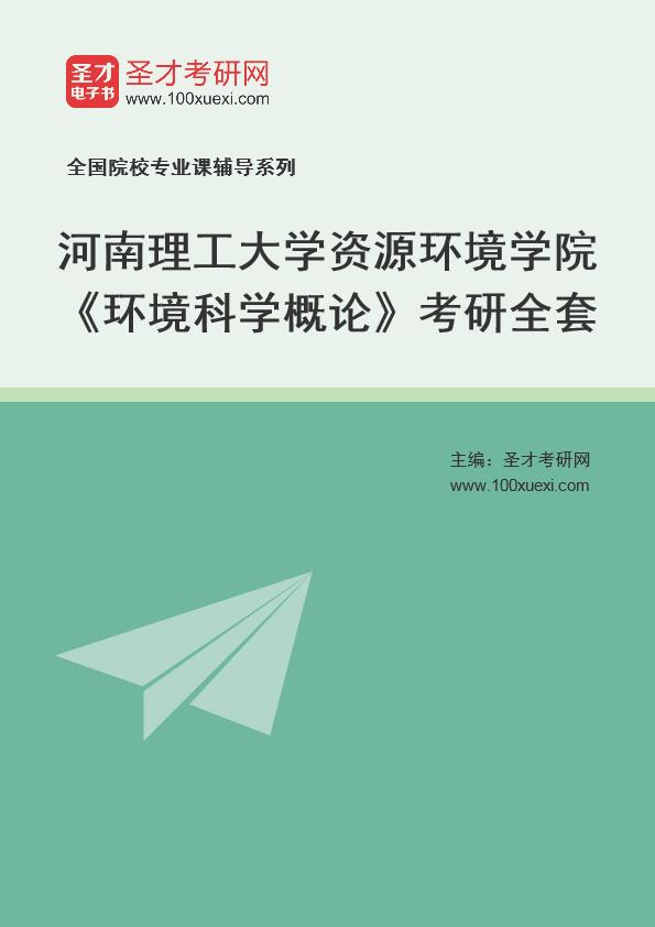 2021年河南理工大学资源环境学院《环境科学概论》考研全套
