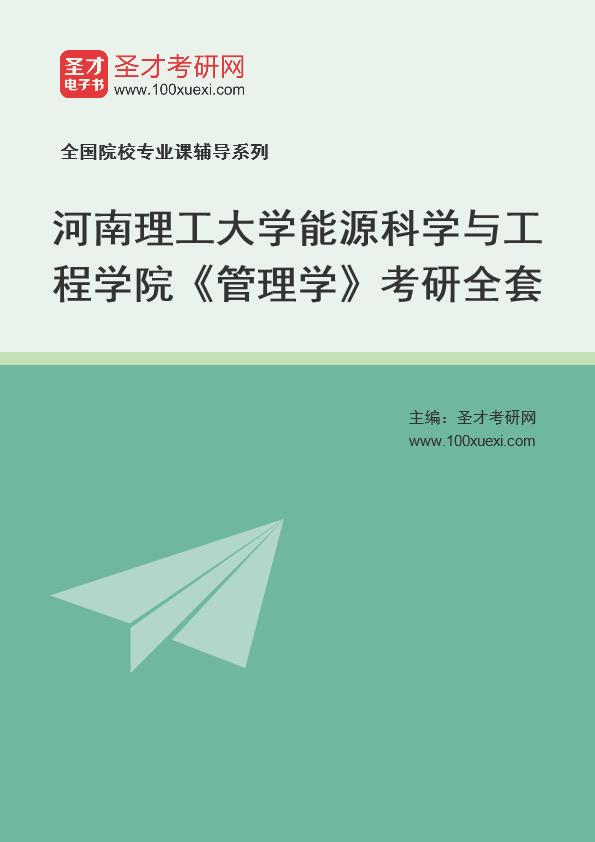 2021年河南理工大学能源科学与工程学院《管理学》考研全套