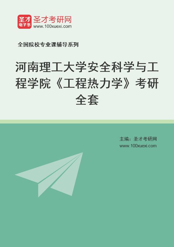 2021年河南理工大学安全科学与工程学院《工程热力学》考研全套
