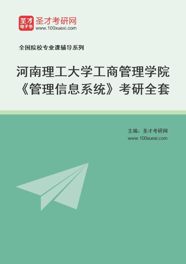 2021年河南理工大学工商管理学院《管理信息系统》考研全套